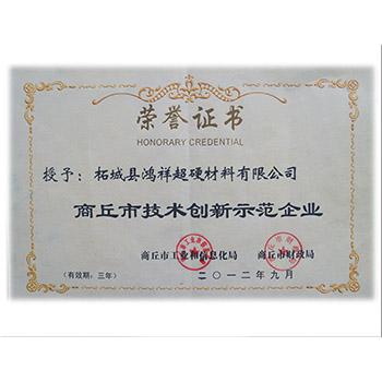 技术创新示范企业-柘城鸿祥超硬材料有限公司