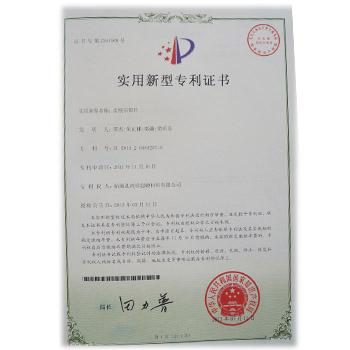 金刚石锯片实用新型专利证书