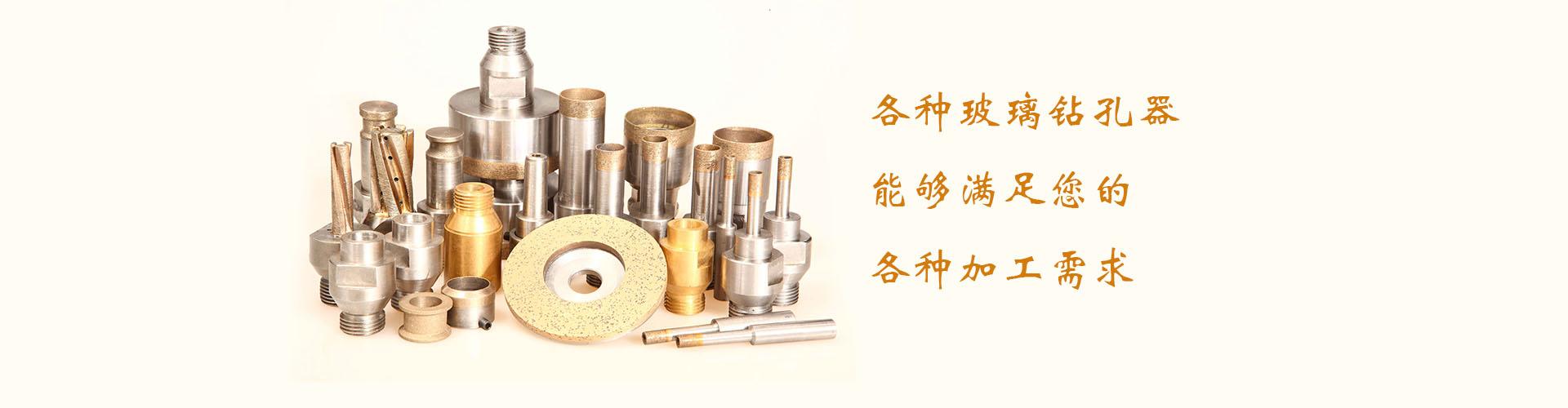 玻璃钻孔工具